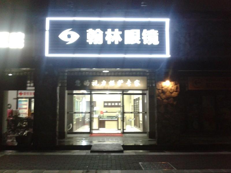 深圳翰林眼镜连锁店