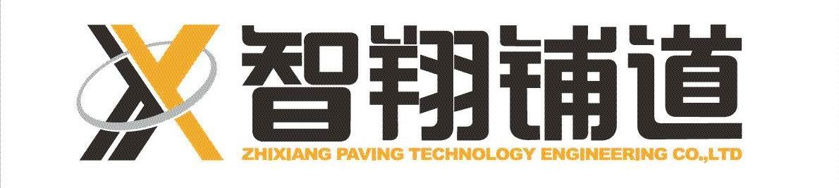 重庆市智翔铺道技术工程有限公司