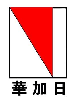 深圳市华加日西林实业有限公司