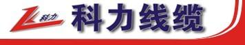重庆科力线缆有限公司