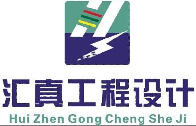 重慶匯真工程設計有限公司