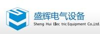 深圳市盛輝電氣設備有限公司