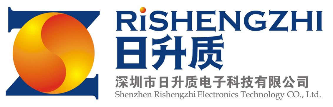深圳市日升質電子科技有限公司