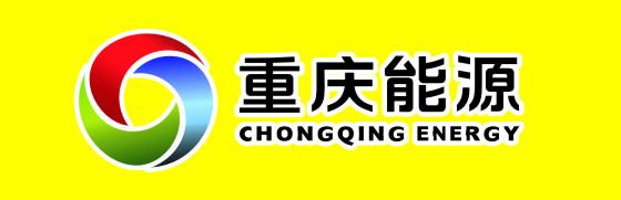 重庆市能源投资集团公司