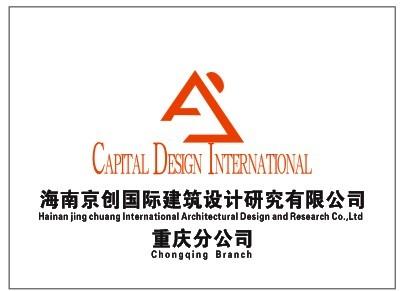 海南京創國際建筑設計研究有限公司重慶分公司