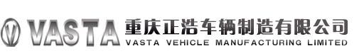 重庆正浩车辆制造有限公司