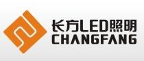 深圳市长方半导体照明股份有限公司