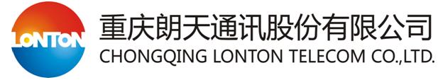 重庆朗天通讯股份有限公司