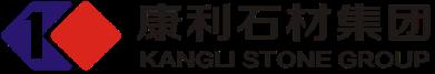 深圳康利工艺石材有限公司