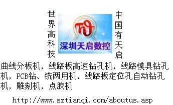 深圳市天启鑫鸿数控设备有限公司