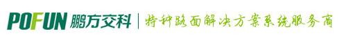 重慶鵬方再生資源有限公司