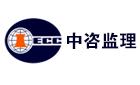 中咨工程建设监理公司重庆分公司