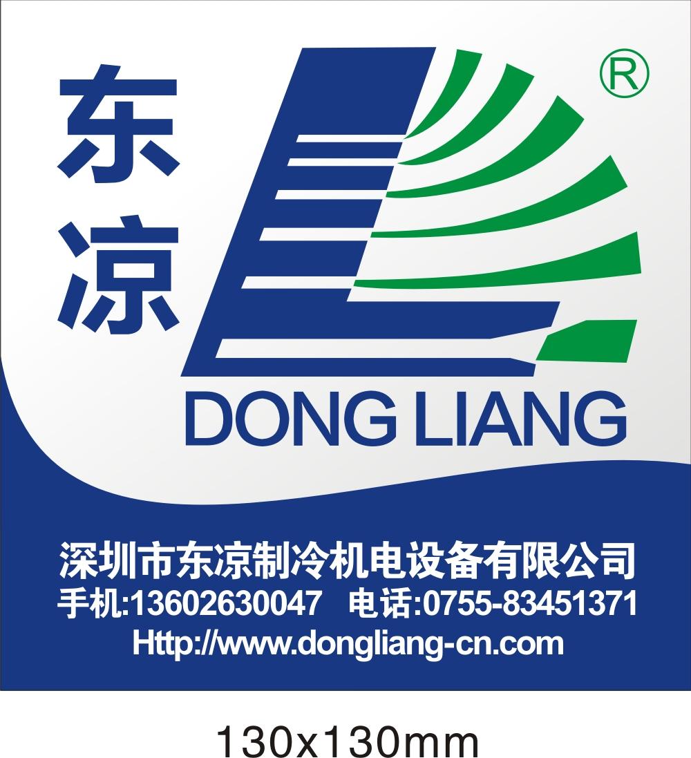 深圳市東涼制冷機電設備有限公司