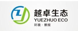 深圳市越卓生态景观建设有限公司