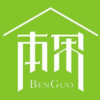 深圳市本果建筑装饰设计有限公司