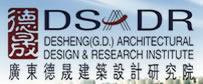 广东德晟建筑设计研究院