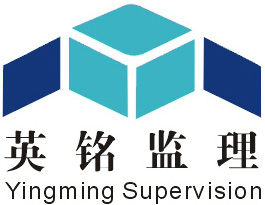 珠海英铭建设监理咨询有限公司