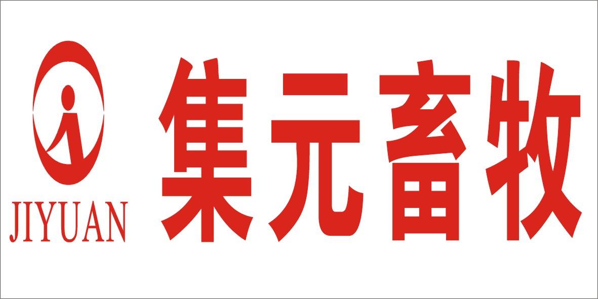重庆总经理招聘_重庆集元畜牧发展有限公司招聘总经理