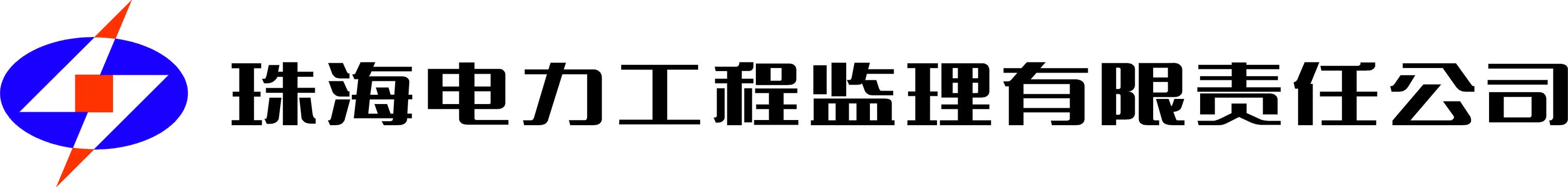 珠海電力工程監理有限責任公司