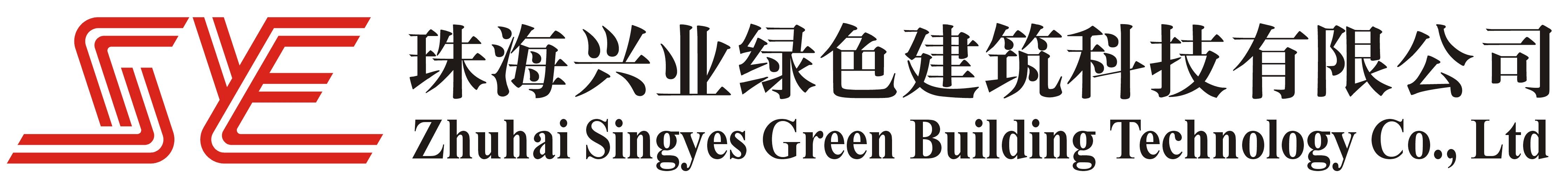 珠海兴业绿色建筑科技有限公司