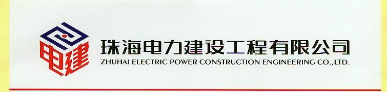 珠海電力建設工程有限公司