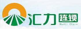 四川汇力农资连锁股份有限公司