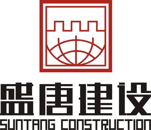 四川盛唐建設工程有限公司