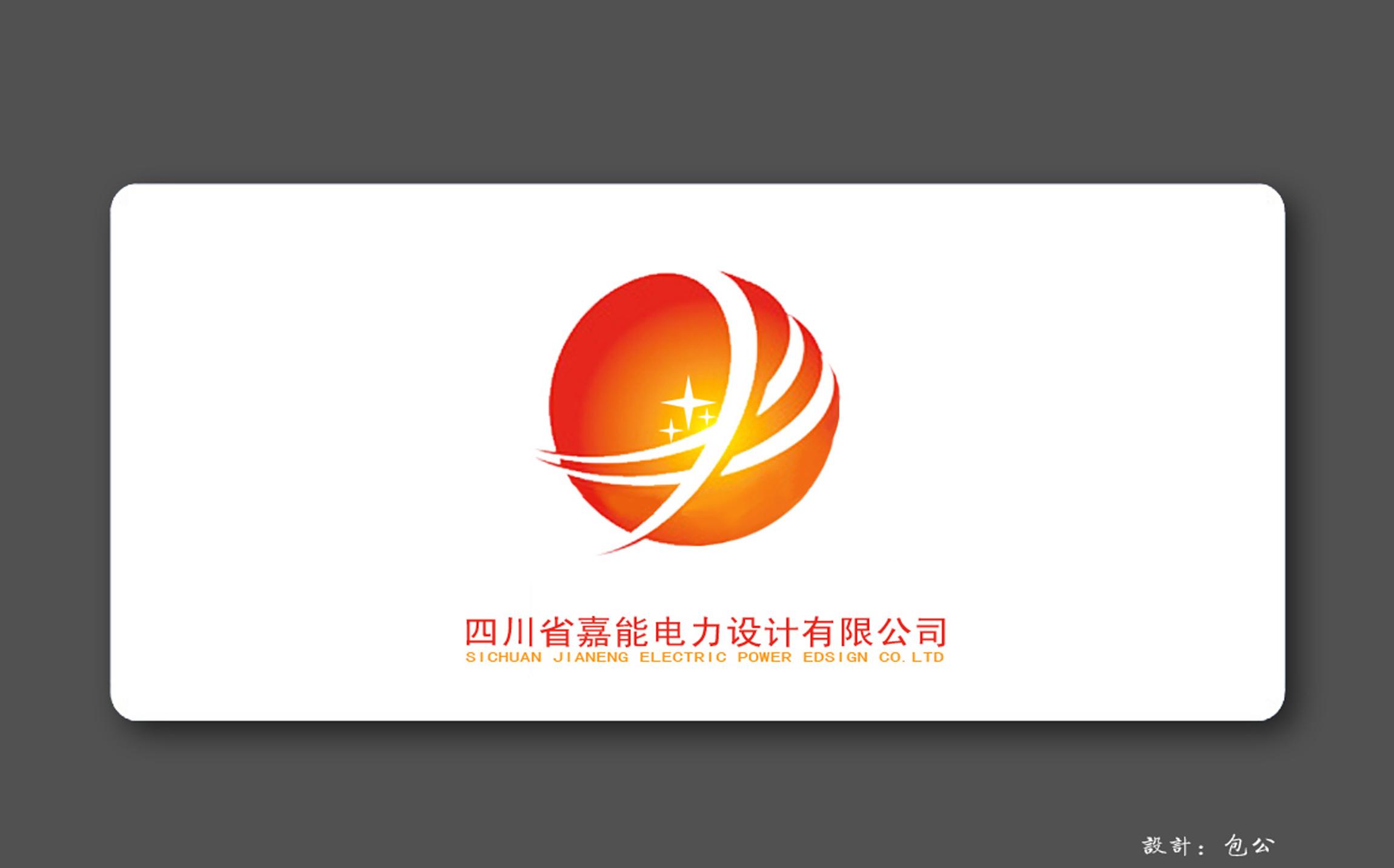 四川嘉能电力设计有限公司最新招聘信息