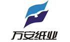 广东万安纸业有限公司