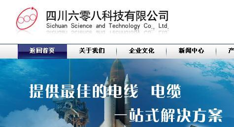四川六零八科技有限公司