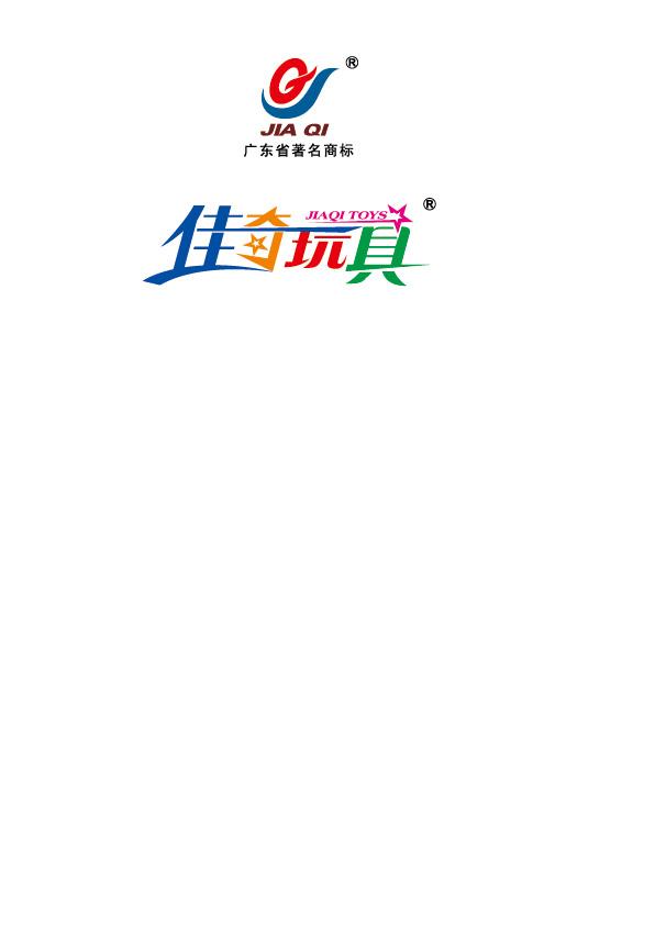 广东佳奇塑胶有限公司