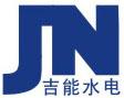 康定县吉能水电开发有限责任公司