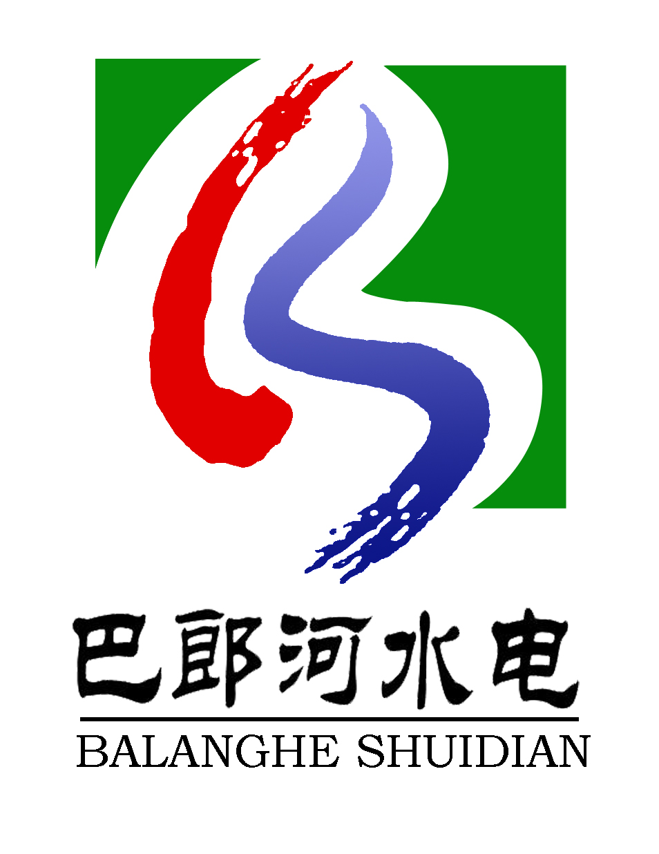 四川巴郎河水電開發有限公司