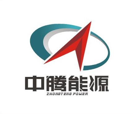 四川中腾能源科技有限公司