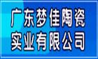 广东梦佳陶瓷实业有限公司