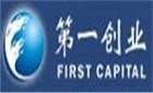 第一创业证券有限责任公司佛山同济路证券营业部