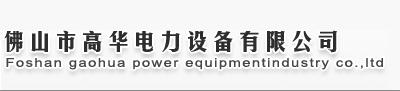 佛山市高華電力設備有限公司最新招聘信息