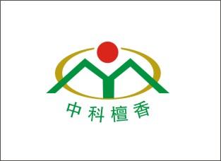 广东中科檀香产业开发有限公司