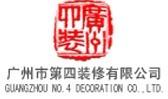 广州市第四装修有限公司