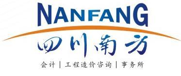 四川南方工程造价咨询事务所有限责任公司