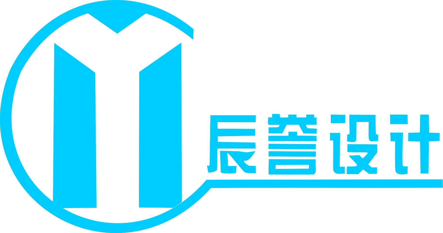 广东辰誉电力设计咨询有限公司
