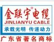 广东金联宇电缆实业有限公司