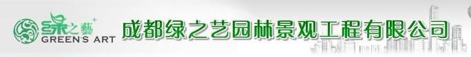 成都绿之艺园林景观工程有限公司