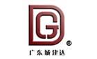 广东城建达设计院有限公司