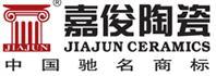 佛山市嘉俊陶瓷有限公司