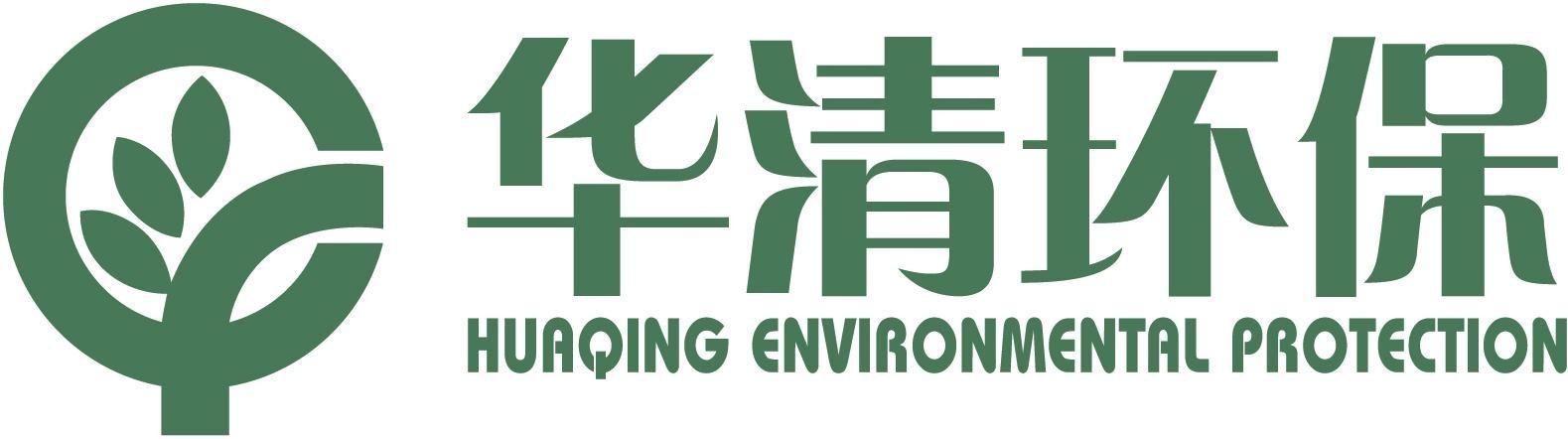 佛山华清智业环保科技有限公司