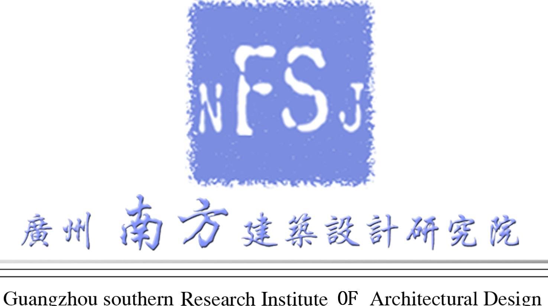 广州南方建筑设计研究院四川分院