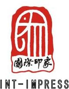 深圳市国际印象建筑设计有限公司四川分公司