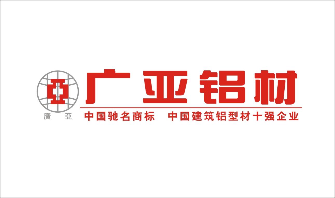 广亚铝业有限公司