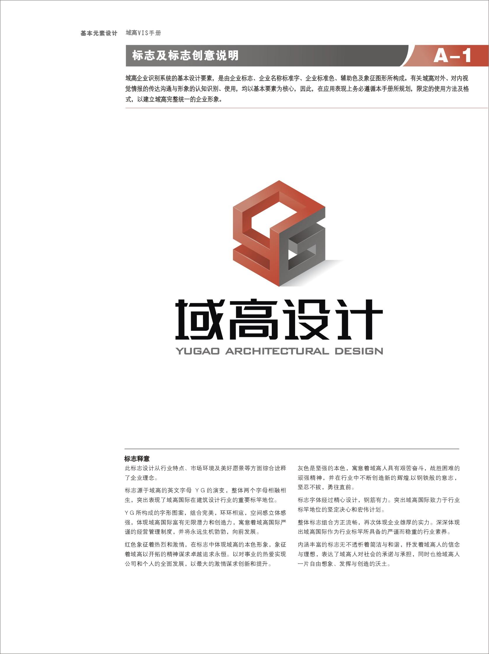 四川域高建筑设计有限公司